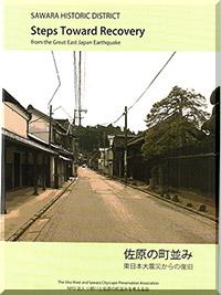 東日本大震災からの復旧PDF:48.1MB(53P)