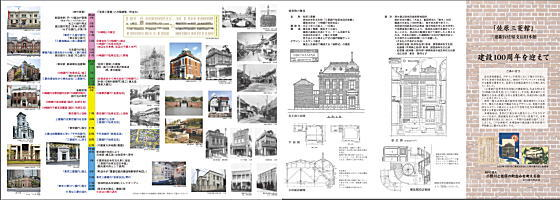 三菱館100周年 (PDF 8.45M)