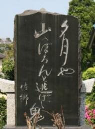 25.篠塚佐郷句碑
