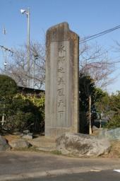35.徳富蘇峰碑