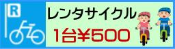 rentacicle2